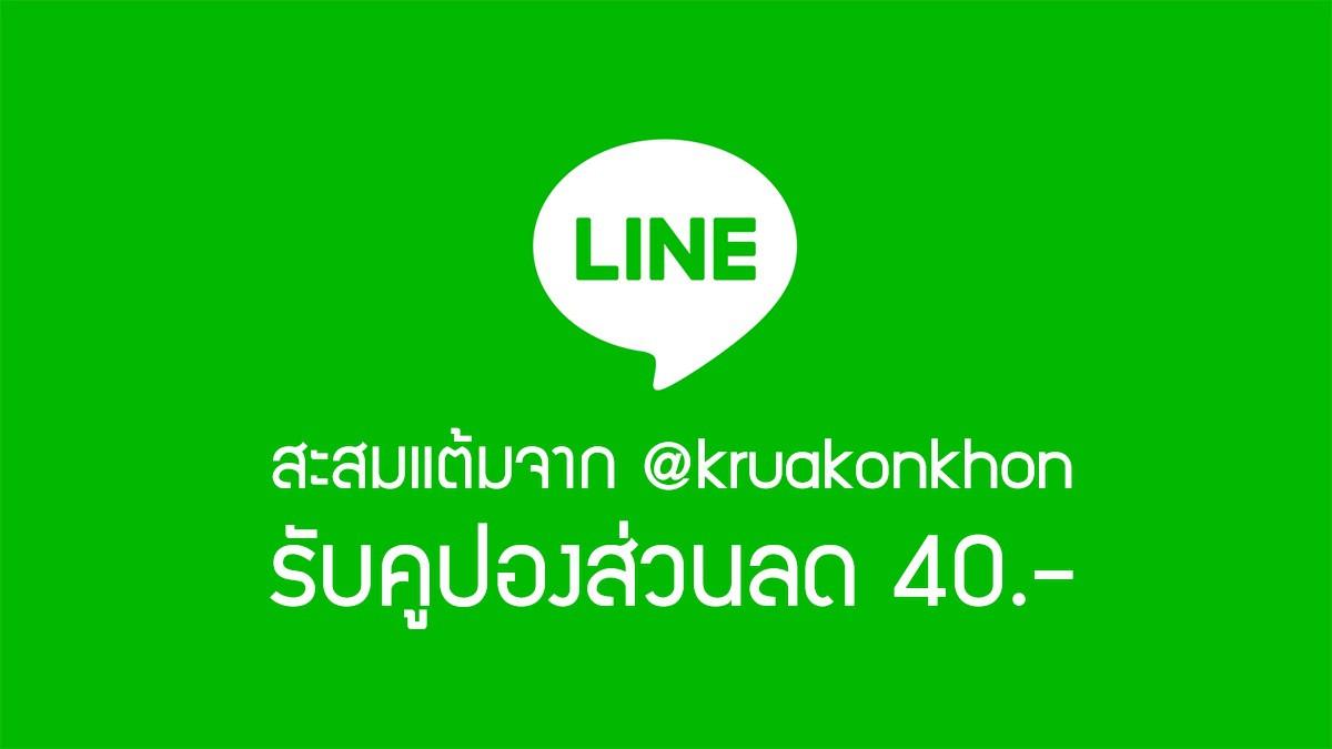 offer-kruakonkhon--line-discounts40