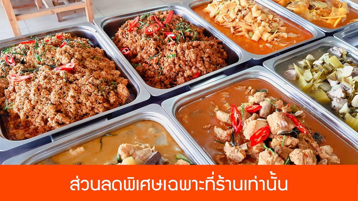 offer-kruakonkhon--feb2020-e2