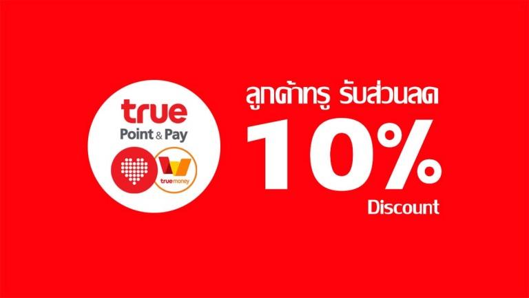 offer-true-10off
