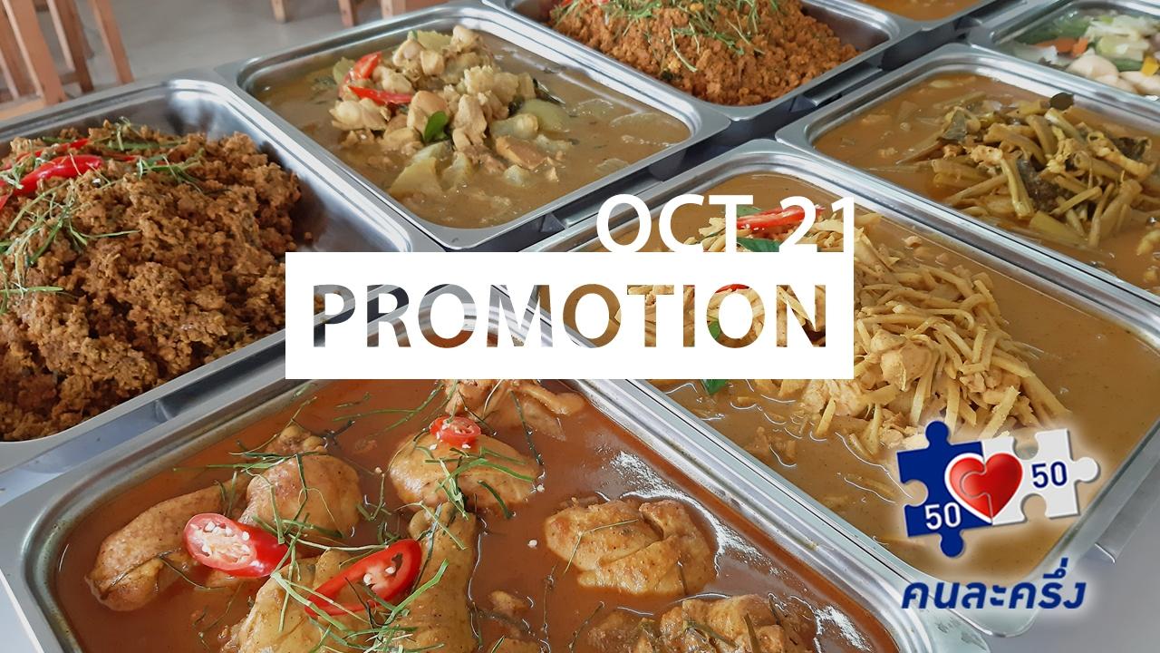 promotion-oct21
