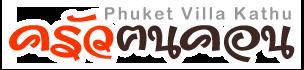 KRUAKONKHON Phuket Villa, Kathu
